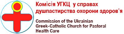 Комісія УГКЦ у справах душпастирства охорони здоров'я